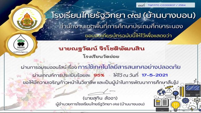 แบบทดสอบออนไลน์เรื่อง การใช้เทคโนโลยีสารสนเทศอย่างปลอดภัย ผ่านเกณฑ์ร้อยละ 75 รับเกียรติบัตรทางอีเมล โดยโรงเรียนไทยรัฐวิทยา 97 (บ้านบางบอน)