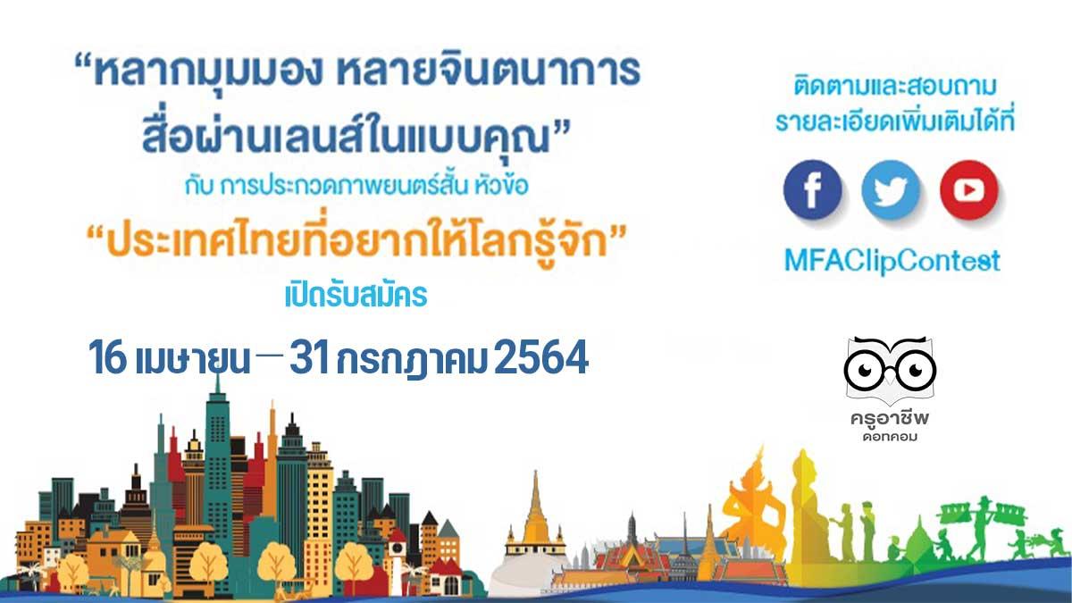"""กระทรวงการต่างประเทศ จัดประกวดภาพยนตร์สั้น หัวข้อ """"ประเทศไทยที่อยากให้โลกรู้จัก"""" ประจำปี 2564 เปิดรับสมัคร 16 เมษายน – 31 กรกฎาคม 2564"""