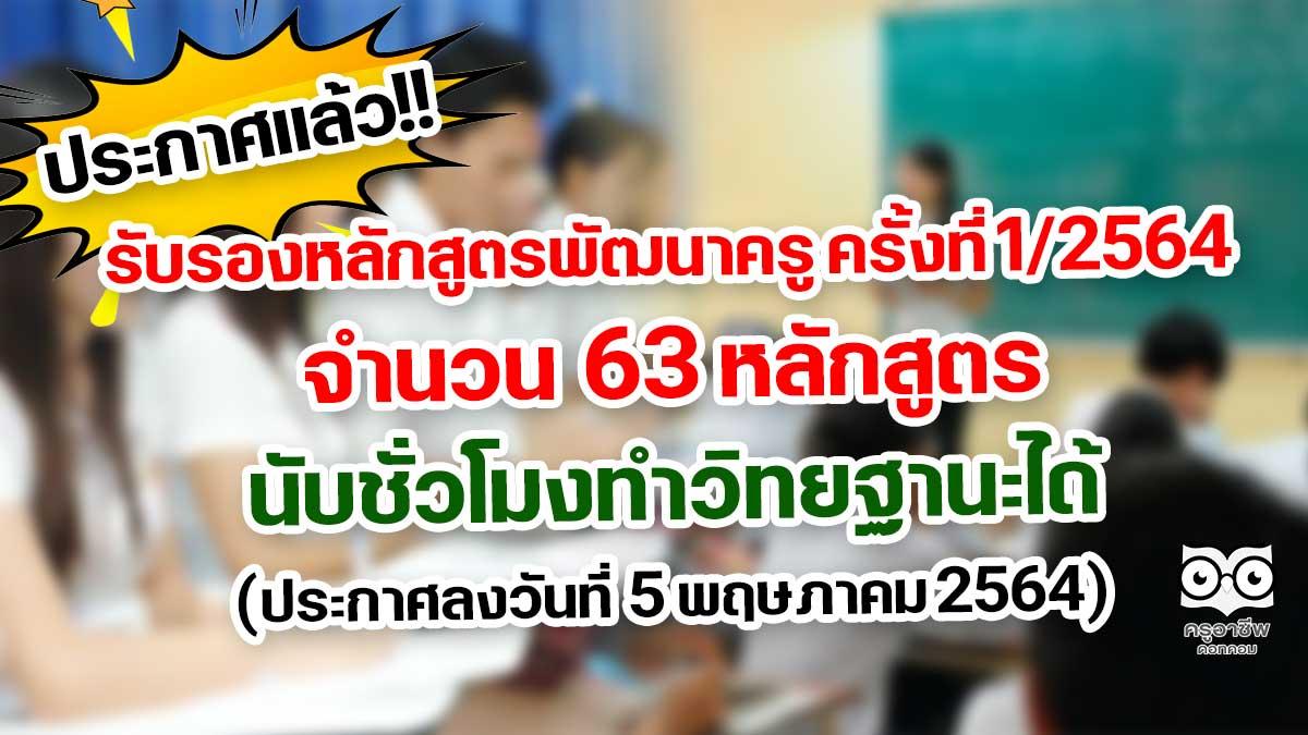 ประกาศแล้ว!! รับรองหลักสูตรพัฒนาครู จำนวน 63 หลักสูตร นับชั่วโมงทำวิทยฐานะได้ (ประกาศลงวันที่ 5 พฤษภาคม 2564)