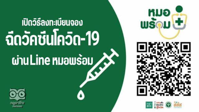 เปิดวิธีลงทะเบียนจองฉีดวัคซีนโควิด-19 ผ่าน Line หมอพร้อม