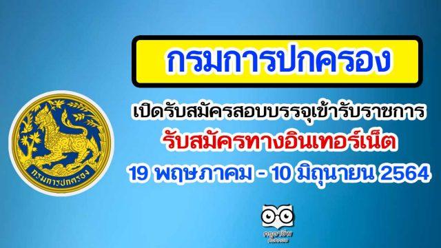 กรมการปกครอง เปิดรับสมัครสอบบรรจุเข้ารับราชการ รับสมัครทางอินเทอร์เน็ต ตั้งแต่วันที่ 19 พฤษภาคม - 10 มิถุนายน 2564
