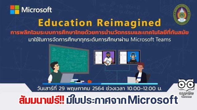 สัมมนาฟรี!! มีใบประกาศจาก Microsoft หัวข้อ Reimagine Education การพลิกโฉมระบบการศึกษาไทยด้วยนวัตกรรมและเทคโนโลยีที่ทันสมัย จัดโดย มรภ.รำไพพรรณี ร่วมกับ Microsoft (ประเทศไทย)