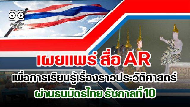 เผยแพร่ สื่อ AR เพื่อการเรียนรู้เรื่องราวประวัติศาสตร์ ผ่านธนบัตรไทย รัชกาลที่ 10