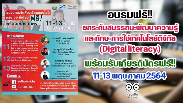 การศึกษาท้องถิ่นไทย เชิญชวนเข้าร่วมการอบรมฟรี ยกระดับสมรรถนะ พัฒนาความรู้และทักษะการใช้เทคโนโลยีดิจิทัล (Digital literacy) 11-13 พฤษภาคม 2564