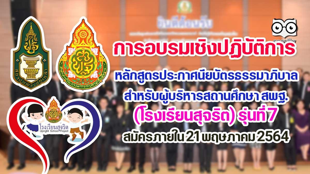 การอบรมเชิงปฏิบัติการหลักสูตรประกาศนียบัตรธรรมาภิบาล สำหรับผู้บริหารสถานศึกษา สพฐ. (โรงเรียนสุจริต) รุ่นที่ 7 สมัครภายใน 21 พฤษภาคม 2564