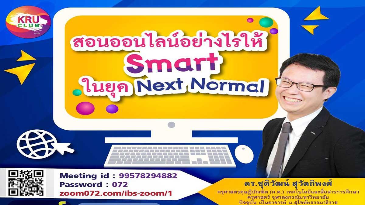 อบรมฟรีมีเกียรติบัตร!! หัวข้อ สอนออนไลน์อย่างไรให้สมาร์ท ในยุค Next Normal วันที่ 15 พ.ค. 2564