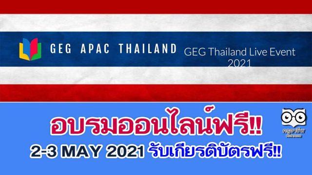 อบรมออนไลน์ฟรี!! การใช้ Google เพื่อการจัดการเรียนการสอน 11 หลักสูตร GEG Thailand Live Event 2-3 MAY 2021 รับเกียรติบัตรฟรี!!