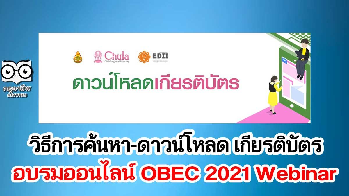 วิธีการค้นหา-ดาวน์โหลด เกียรติบัตร สพฐ. อบรมออนไลน์ OBEC 2021 Webinar