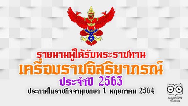 รายนามผู้ได้รับพระราชทานเครื่องราชอิสริยาภรณ์ ประจำปี 2563 ประกาศในราชกิจจานุเบกษา 1 พฤษภาคม 2564