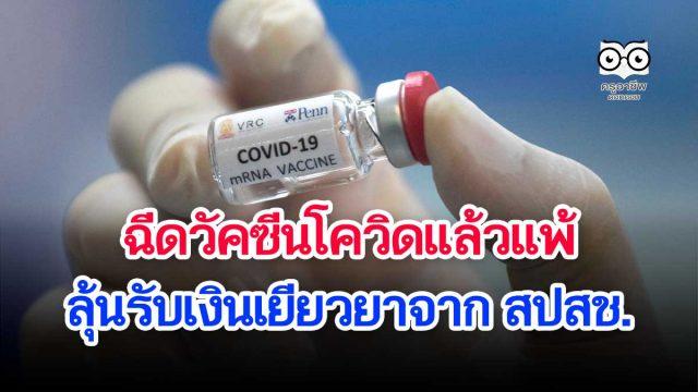 ฉีดวัคซีนโควิดแล้วแพ้-เกิดอาการไม่พึงประสงค์ ลุ้นรับเงินเยียวยาจาก สปสช.