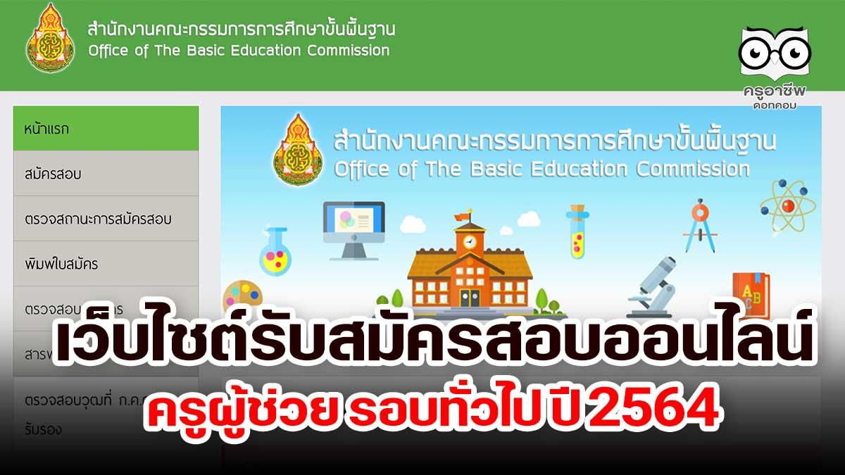 มาแล้ว!! เว็บไซต์รับสมัครสอบออนไลน์ ครูผู้ช่วย รอบทั่วไป ปี 2564 สมัครสอบ ตรวจสถานะการสมัครสอบ พิมพ์ใบสมัคร