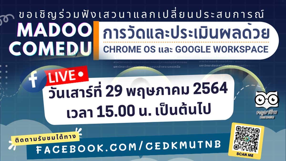 """ขอเชิญร่วมงานเสวนาฟรี """"การวัดและประเมินผลด้วย Chrome OS และ Google Workspace"""" 29 พฤษภาคม 2564 เวลา 15.00 เป็นต้นไป จัดโดยภาควิชาคอมพิวเตอร์ศึกษา มจพ."""