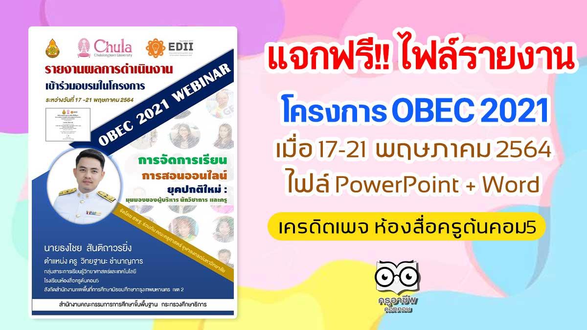 แจกฟรี!! ไฟล์รายงานการอบรมออนไลน์ โครงการ OBEC 2021 เมื่อ 17-21 พฤษภาคม 2564 ไฟล์ PowerPoint + Word เครดิตเพจ ห้องสื่อครูต้นคอม5