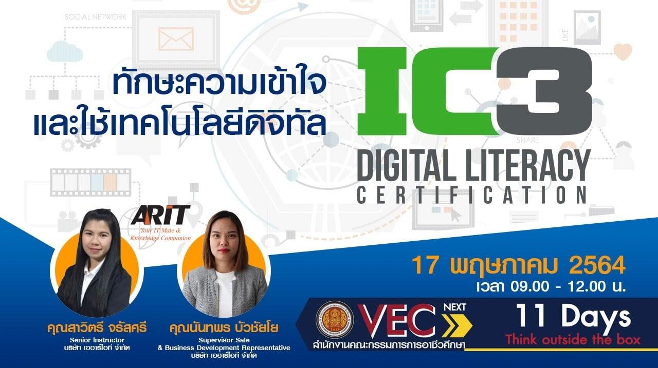 สอศ.จัดอบรมออนไลน์ โครงการพัฒนาทักษะทางด้านดิจิทัลเพื่อการจัดการเรียนการสอนอาชีวศึกษา 17-31 พ.ค. 64 ได้เกียรติบัตรทุกหลักสูตร ทักษะความเข้าใจและใช้เทคโนโลยีดิติทัล Digital Literacy (IC3)