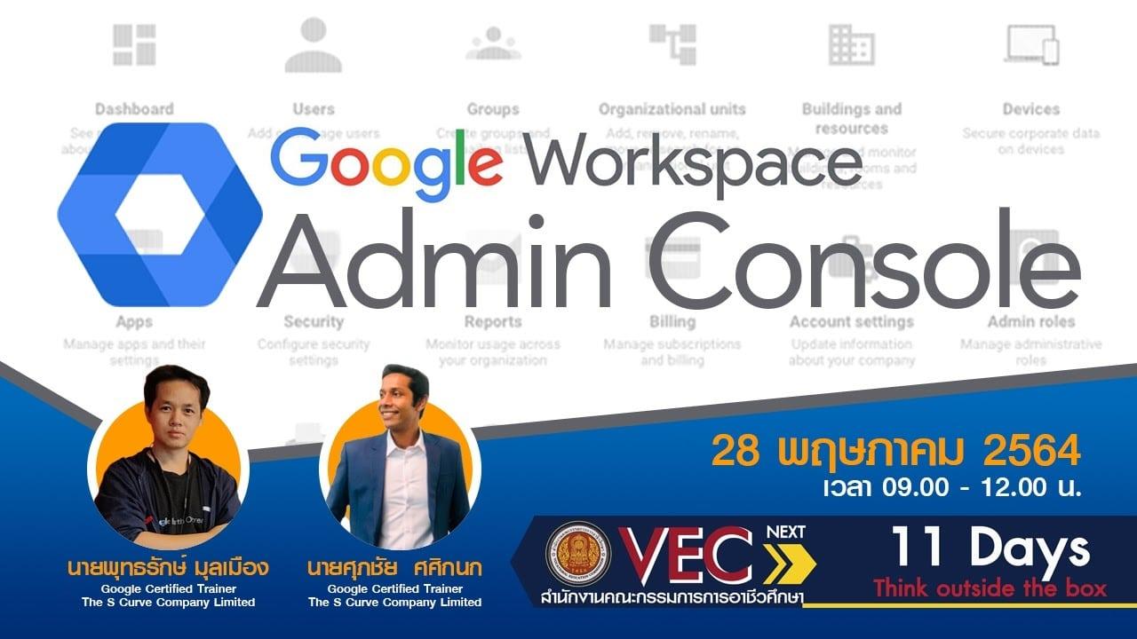 การติดตั้ง Google WorkSpace Admin Console