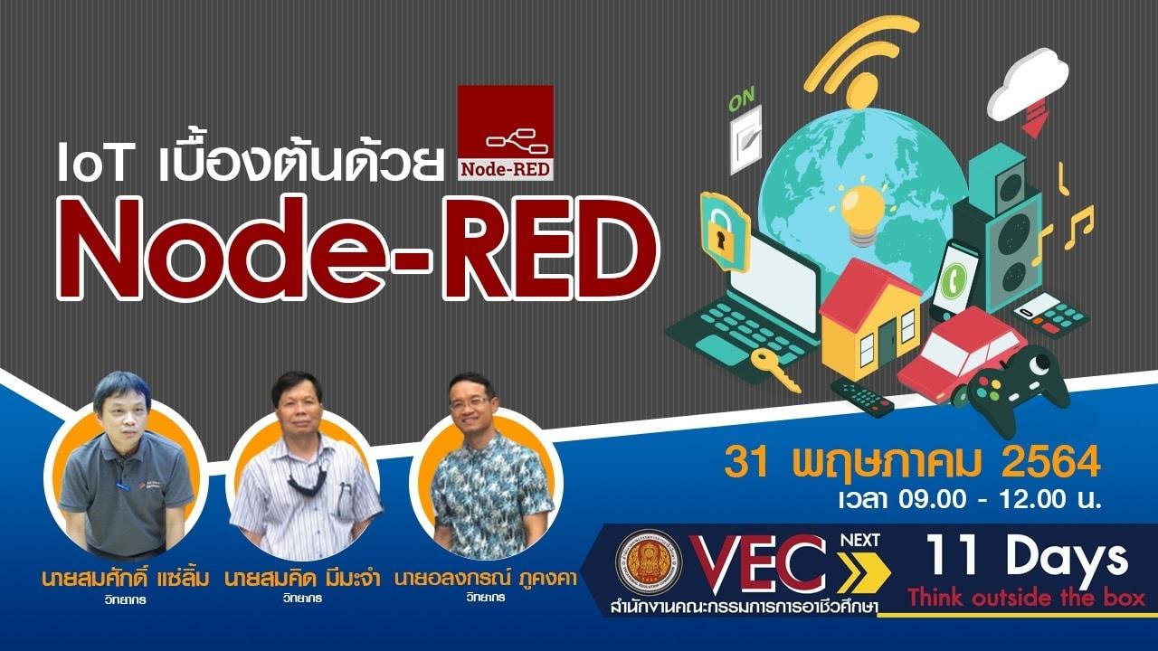 การติดตั้ง IoT เบื้องต้น ด้วย Node-RED