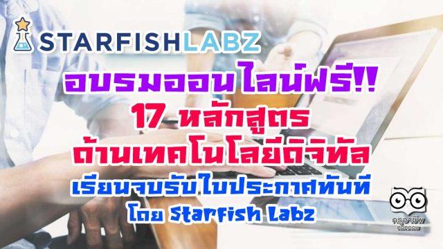 อบรมออนไลน์ฟรี!! 17 หลักสูตรด้านเทคโนโลยีดิจิทัล เรียนจบรับใบประกาศทันที โดย Starfish Labz