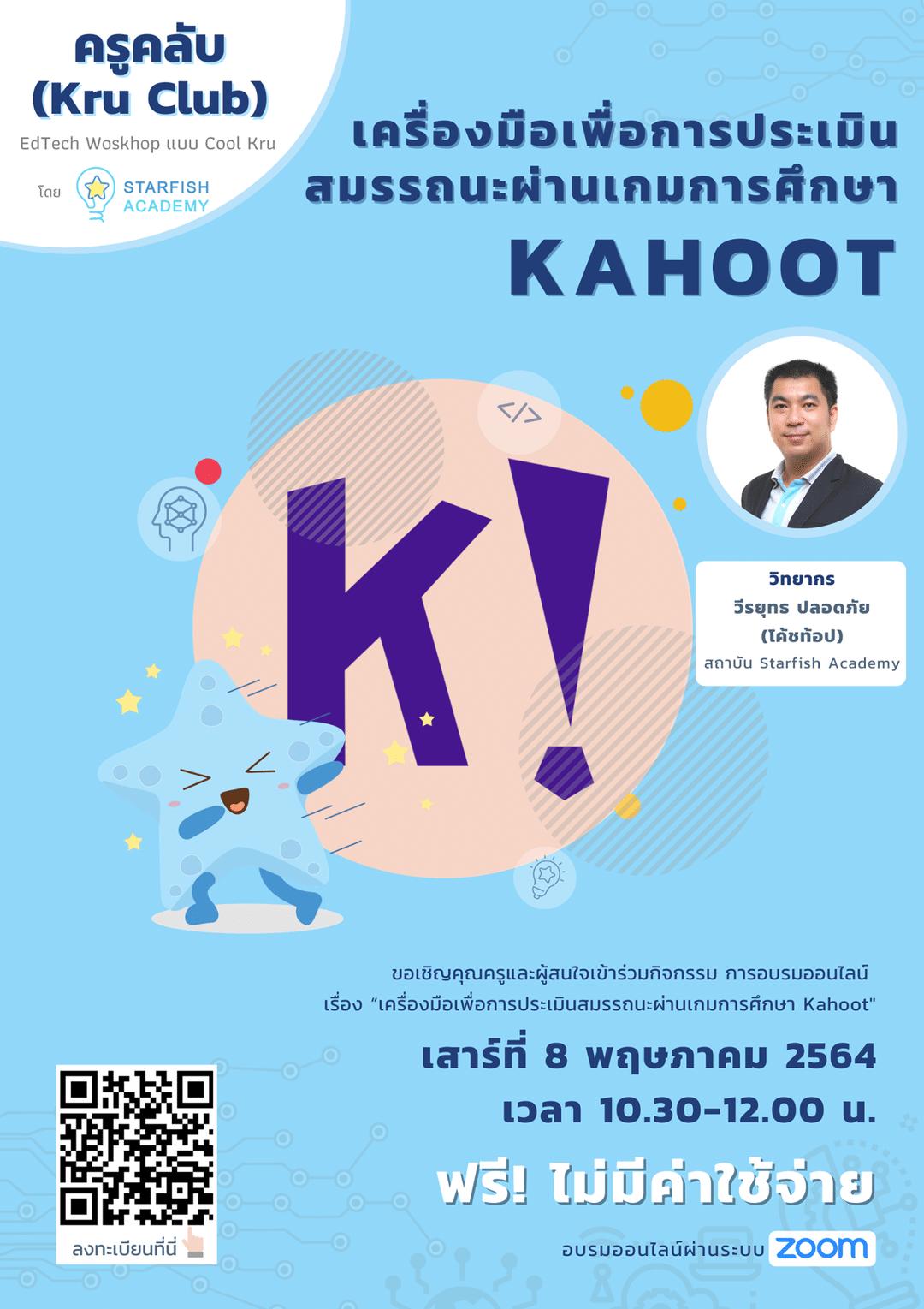"""อบรมออนไลน์ฟรี!! การประเมินสมรรถนะผู้เรียน ผ่านเกมการศึกษาสนุกๆด้วย"""" KAHOOT"""" รับเกียรติบัตรฟรี จาก Starfish Academy"""