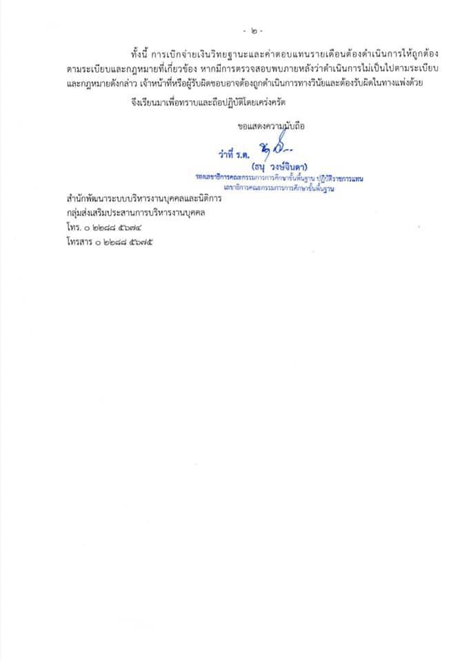ด่วนที่สุด!! สพฐ.อนุมัติเงินตกเบิกวิทยฐานะรายใหม่ คำสั่งลงนามอนุมัติเดือนธ.ค. 2563 - มี.ค. 2564