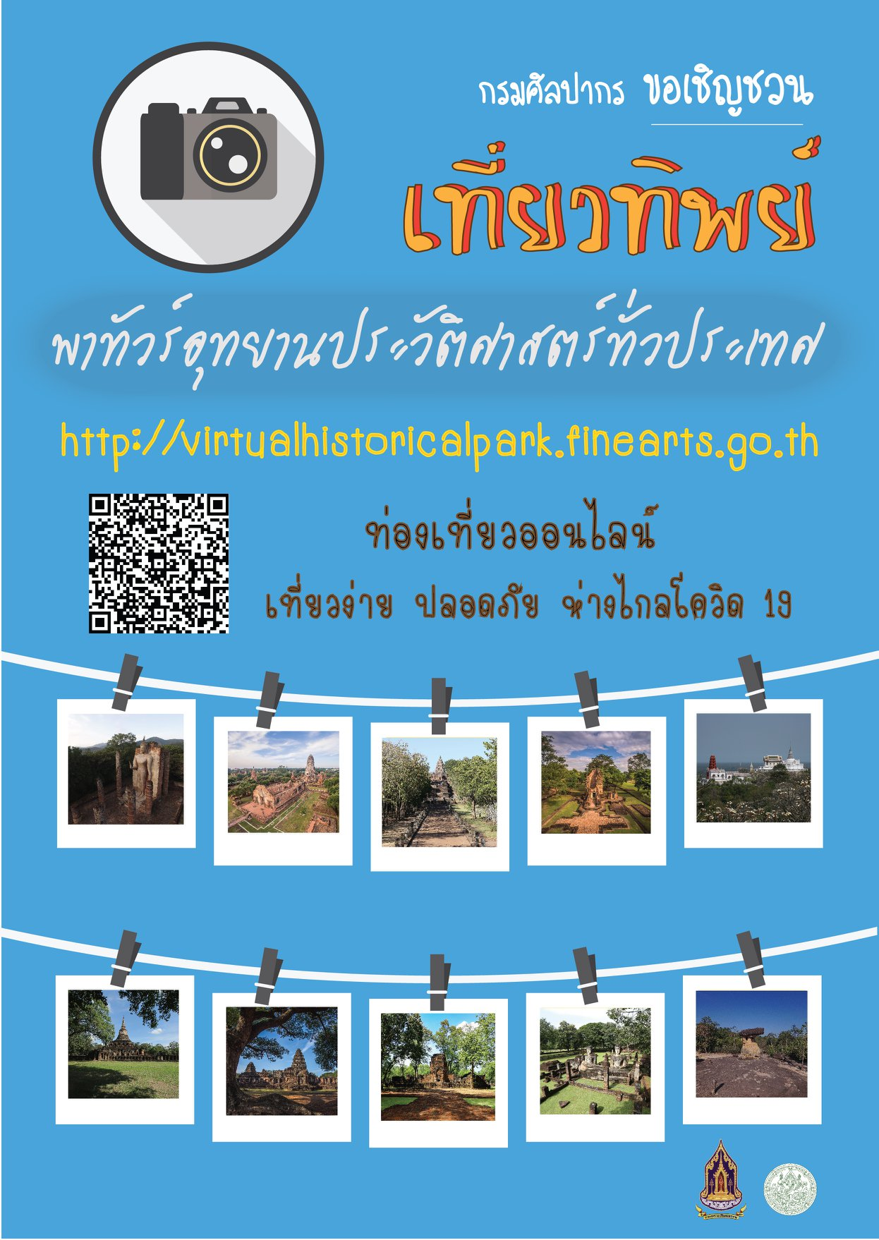 กรมศิลปากร ขอเชิญชวน เที่ยวทิพย์ พาทัวร์อุทยานประวัติศาสตร์ทั่วประเทศ