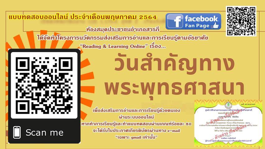 แบบทดสอบออนไลน์ เรื่อง วันสำคัญทางพระพุทธศาสนา ผ่านเกณฑ์ร้อยละ 80 จะได้รับใบประกาศเกียรติบัตรผ่านทาง e-mail โดยห้องสมุดประชาชนอำเภอสารภี