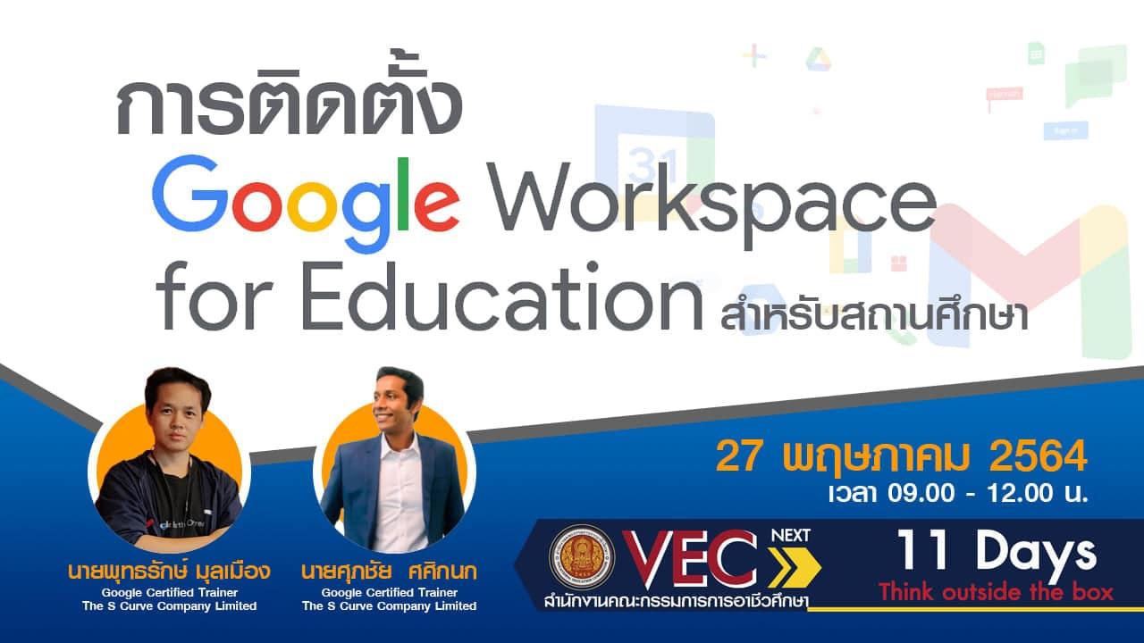 การติดตั้ง Google WorkSpace for Education
