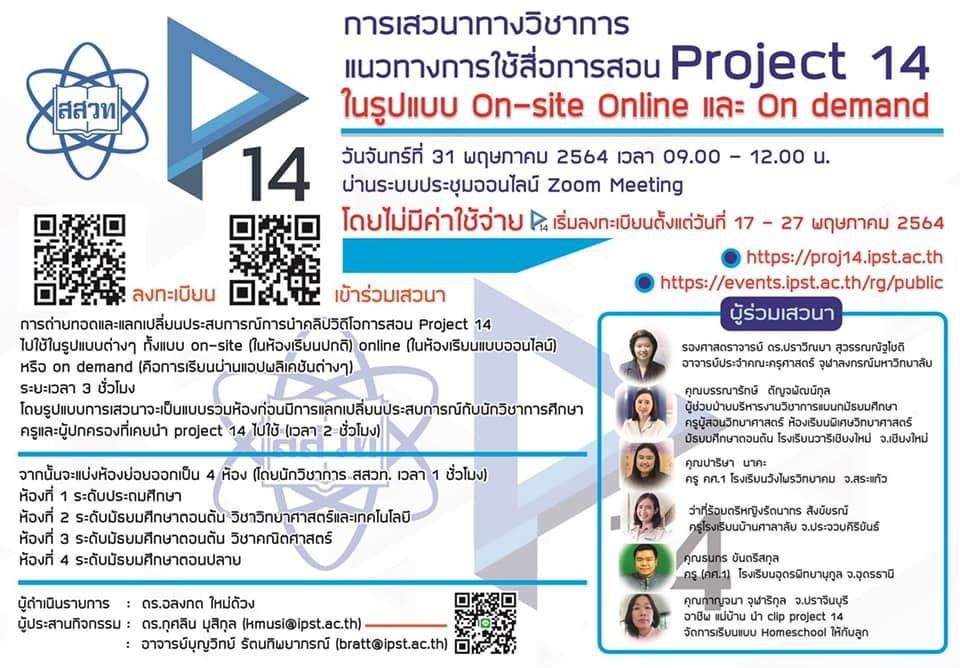 ขอเชิญร่วมฟังเสวนาฟรี!! แนวทางการใช้สื่อการสอน Project 14 วันที่ 31 พฤษภาคม 2564