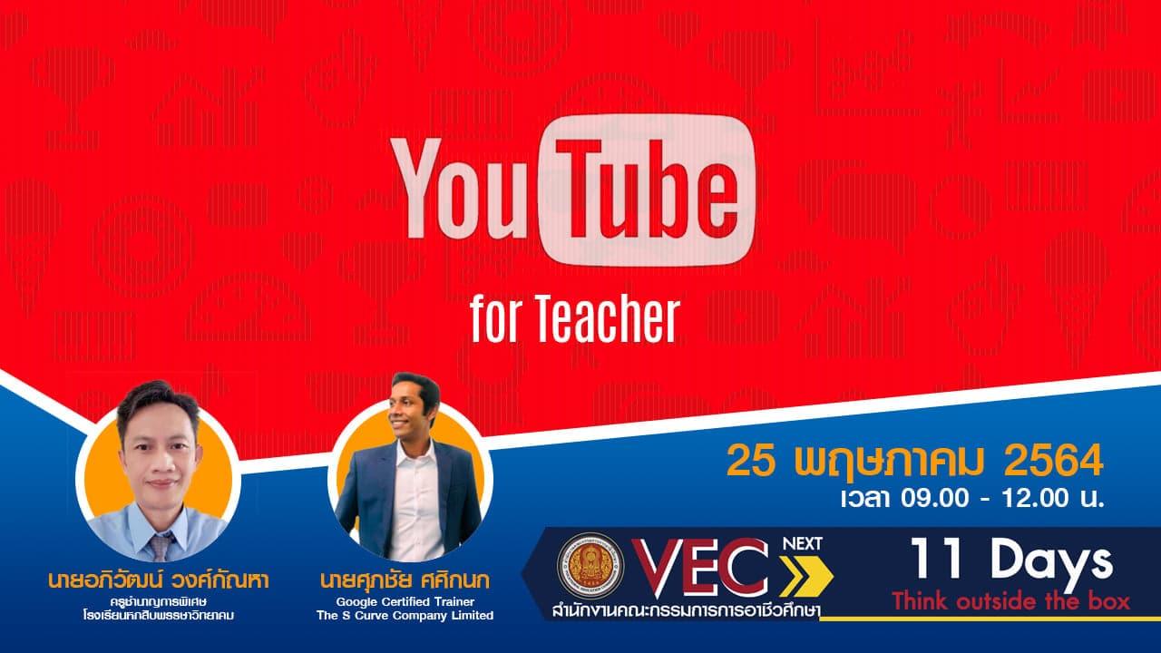 YouTube for Teacher