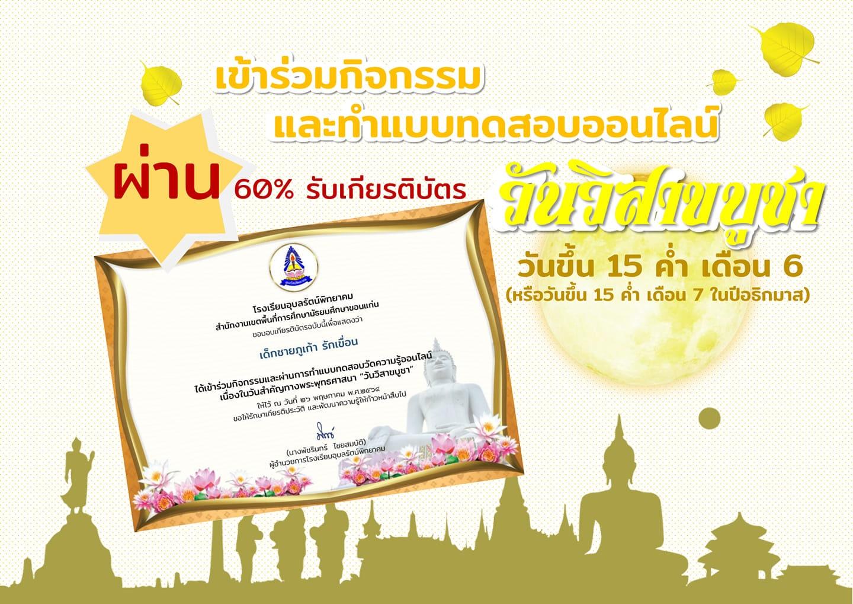 แบบทดสอบออนไลน์ เนื่องในวันสำคัญทางพระพุทธศาสนา วันวิสาขบูชา โดยโรงเรียนอุบลรัตน์พิทยาคม