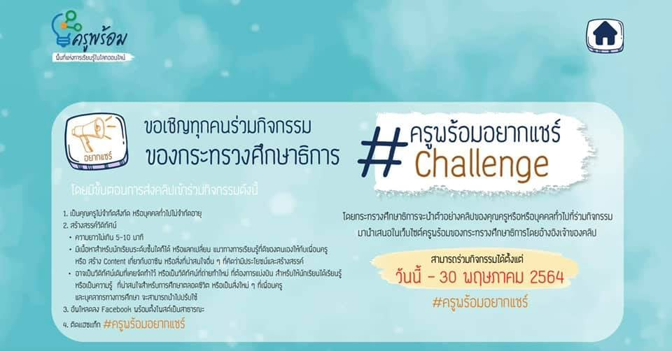 """ขอเชิญร่วมกิจกรรม """"ครูพร้อมอยากแชร์ Challenge"""" ส่งคลิปวิดีโอสร้างสรรค์ ได้ตั้งแต่วันนี้ - 30 พฤษภาคม 2564"""