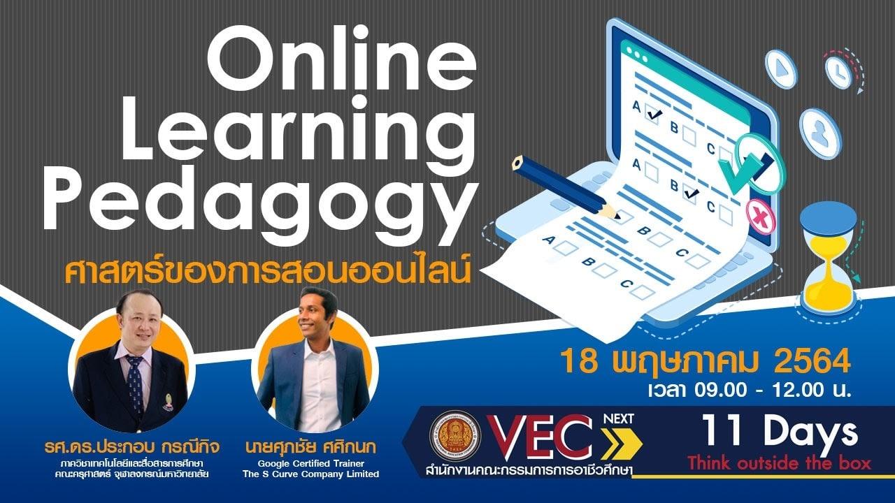 Online Learning Pedagogy ศาสตร์ของการสอนออนไลน์