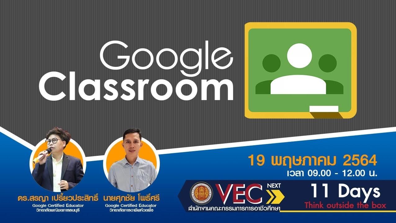 การใช้งาน Google Classroom
