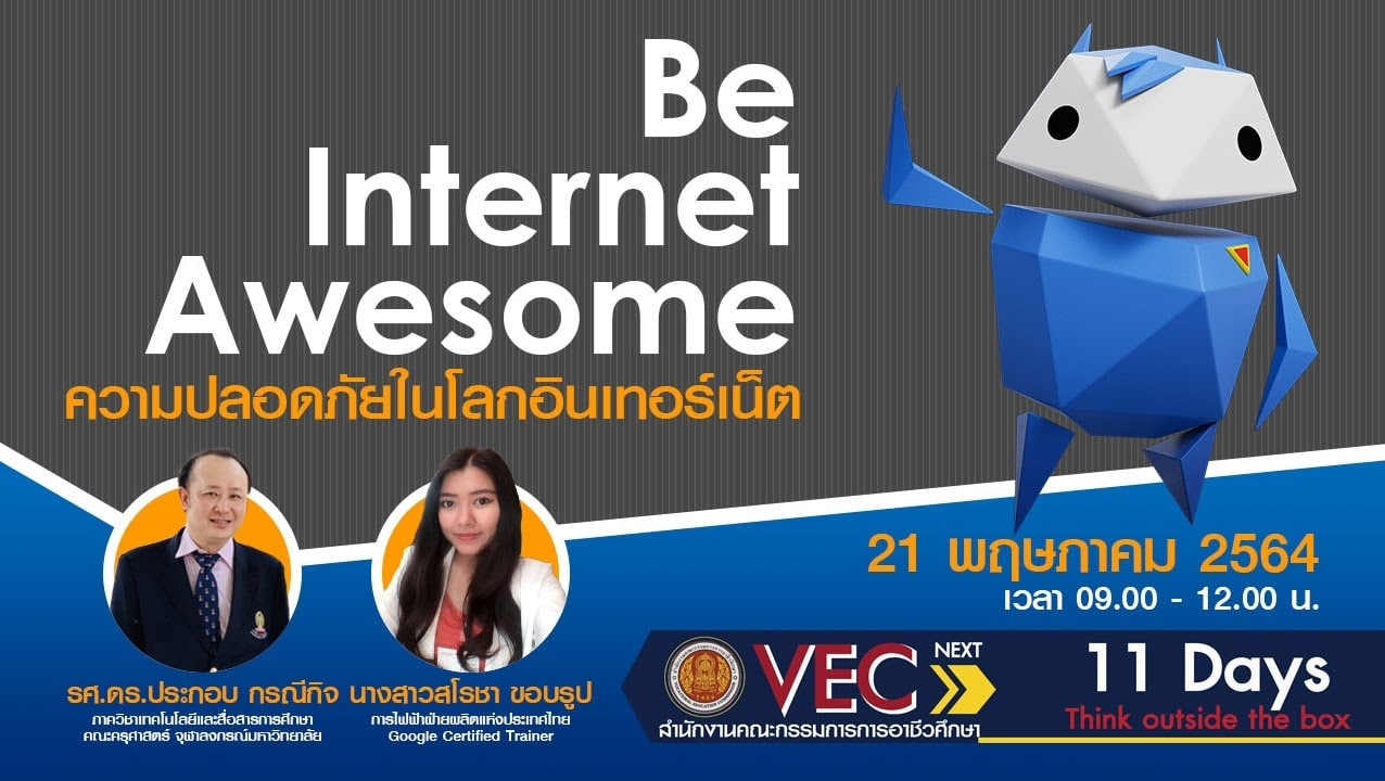 ความปลอดภัยในโลกอินเทอร์เน็ต (Be Internet Awesome)