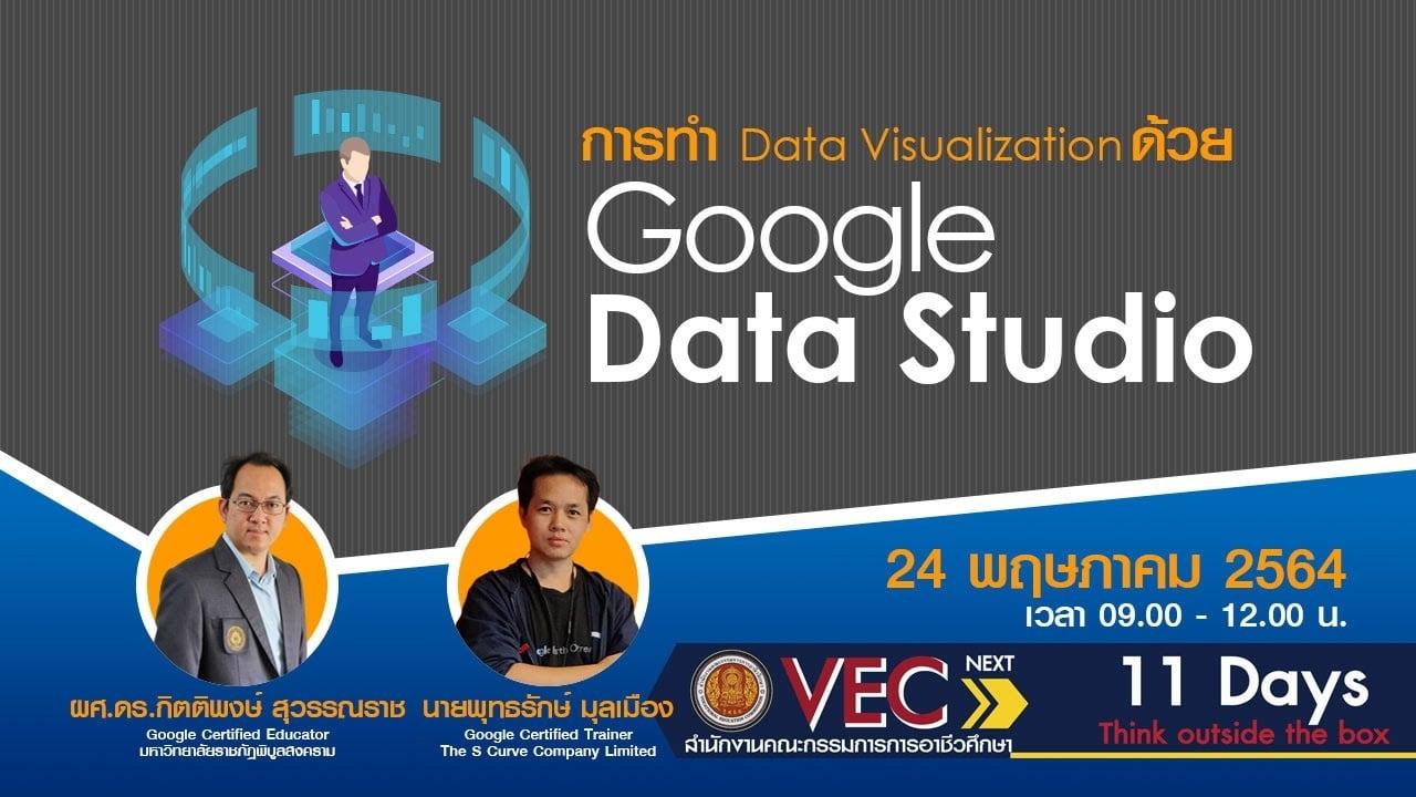การทำ Data Visualization ด้วย Google Data Studio