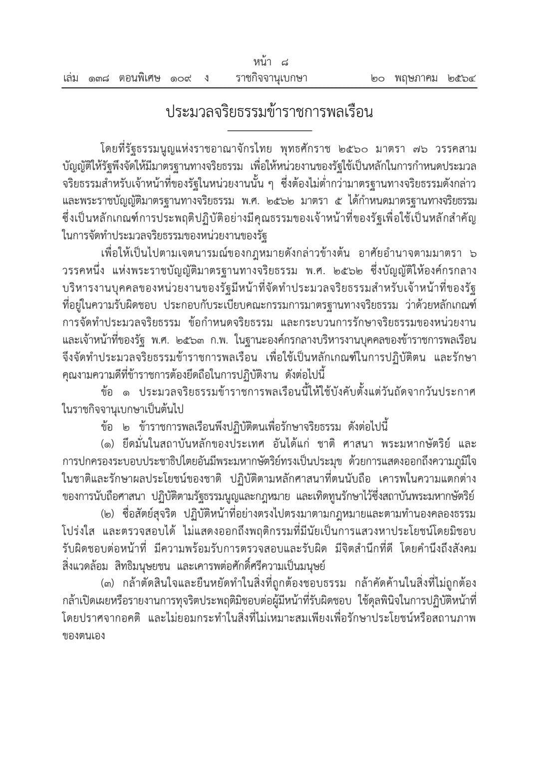 ราชกิจจาฯ ประกาศประมวลจริยธรรมข้าราชการ 7 ข้อ ต้องกล้าค้านสิ่งที่ผิด
