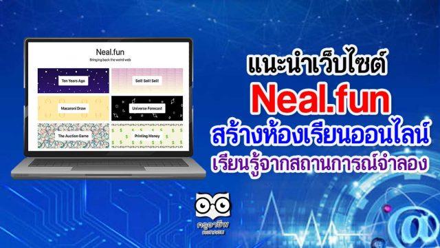 แนะนำเว็บไซต์ Neal.fun สร้างห้องเรียนออนไลน์ เรียนรู้จากสถานการณ์จำลอง