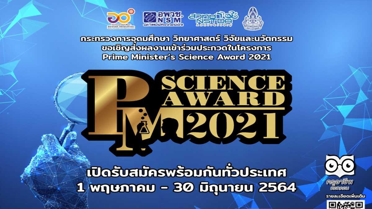 ขอเชิญร่วมประกวด โครงการ Prime Minister's Science Award 2021 ส่งผลงานได้ถึงวันที่ 30 มิถุนายน 2564
