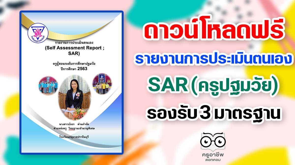 ดาวน์โหลดฟรี!! รายงานการประเมินตนเอง SAR 3 มาตรฐานใหม่ ครูปฐมวัย เครดิต ครูบังอร ด่านกำจัด