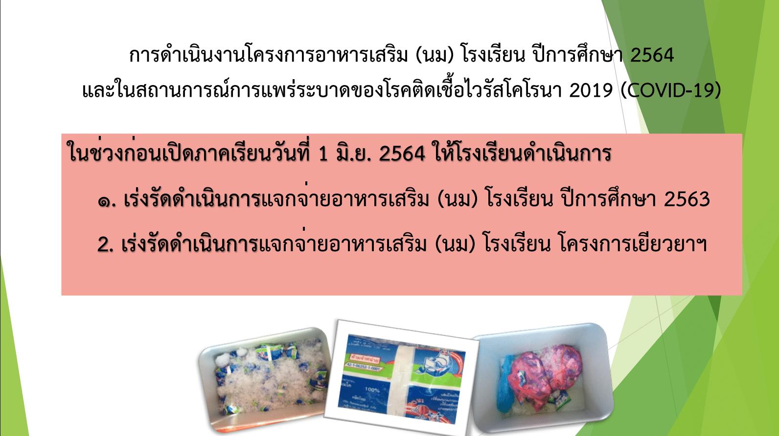 แนวทางการดําเนินงานโครงการอาหารกลางวัน และโครงการอาหารเสริม (นม) โรงเรียน ปีการศึกษา 2564