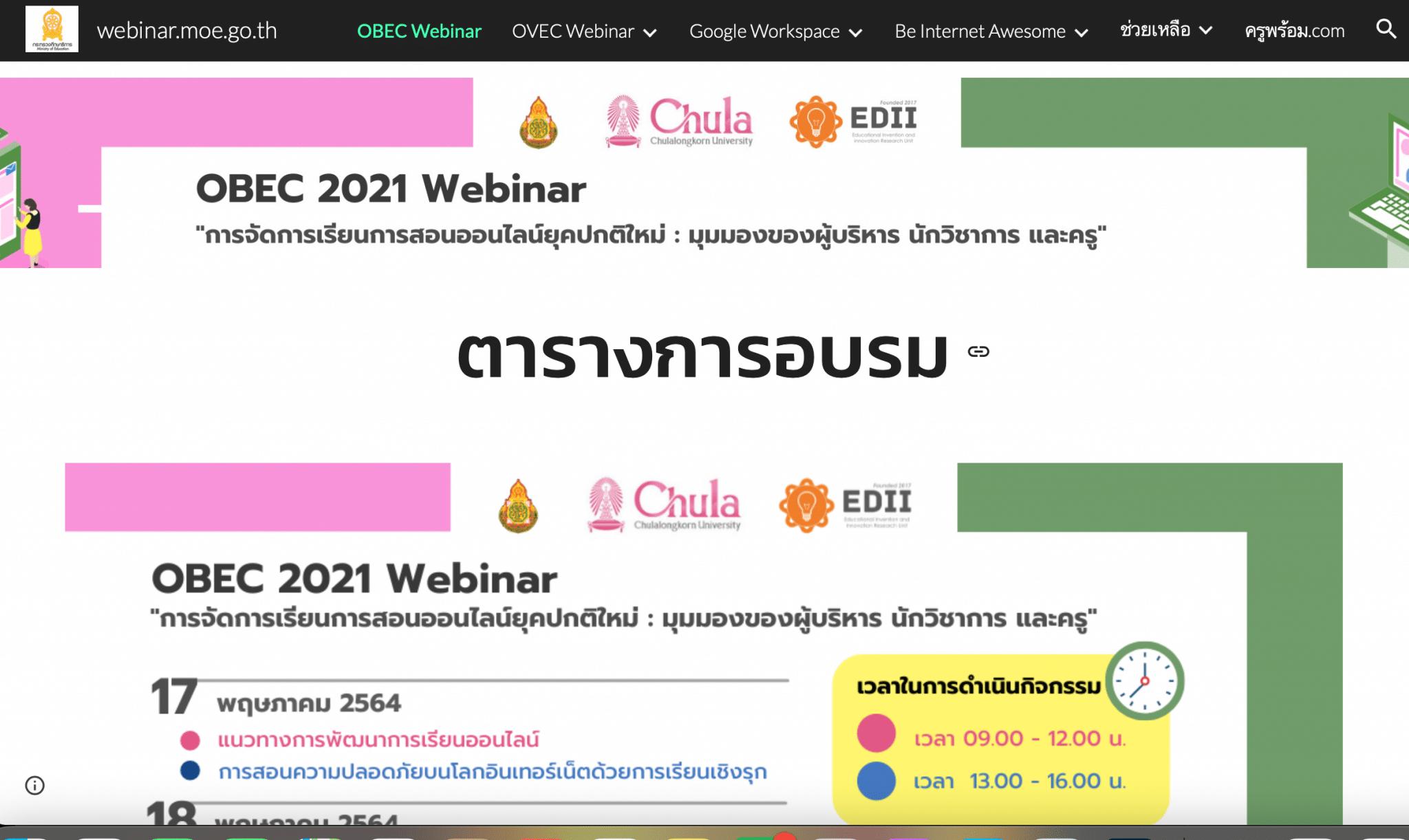 เข้าไปที่เว็บไซต์ https://webinar.moe.go.th/