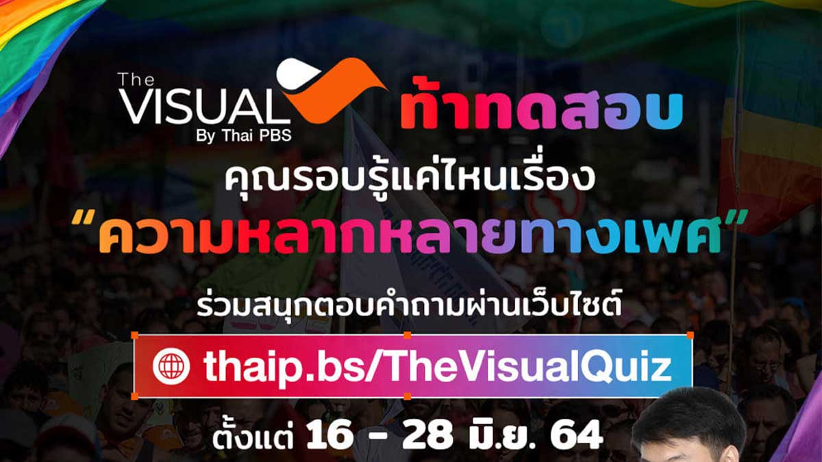 """The Visual ท้าทดสอบ!! #LGBTIQN คืออะไร? คุณรอบรู้แค่ไหนเรื่อง """"ความหลากหลายทางเพศ"""""""