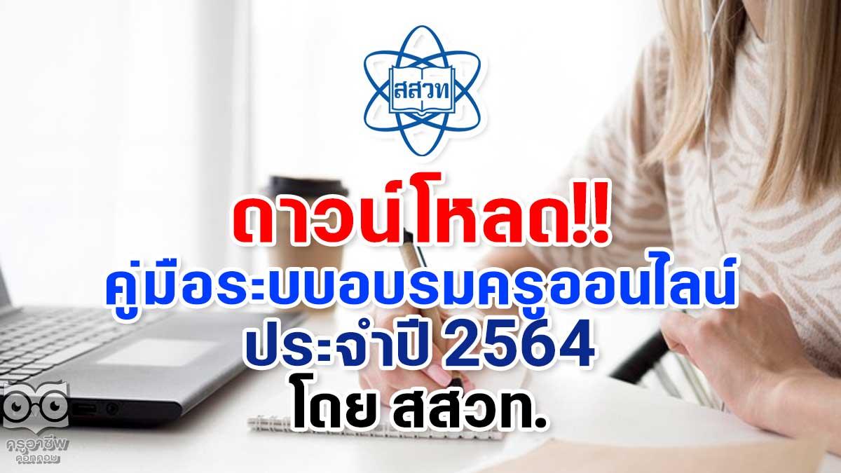 ดาวน์โหลด!! คู่มือระบบอบรมครูออนไลน์ ประจำปี 2564 โดย สสวท.