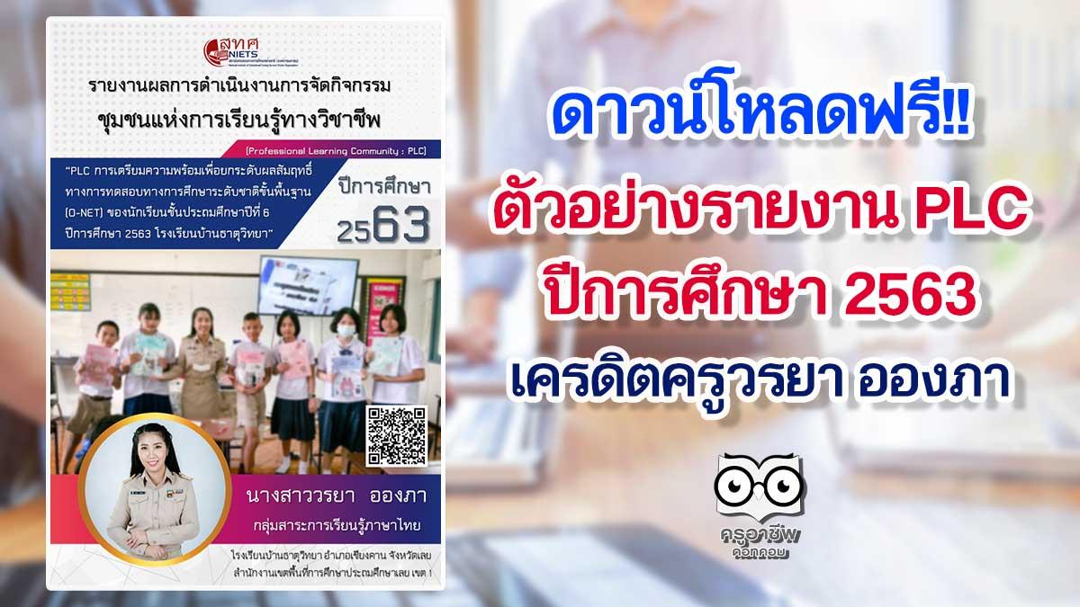 """แจกฟรี!! ตัวอย่างรายงาน PLC """"การเตรียมความพร้อมเพื่อยกระดับผลสัมฤทธิ์ทางการทดสอบทางการศึกษาระดับชาติขั้นพื้นฐาน (O-NET) ของนักเรียนชั้นประถมศึกษาปีที่ 6 ปีการศึกษา 2563 โรงเรียนบ้านธาตุวิทยา"""" เครดิตครูวรยา อองภา"""