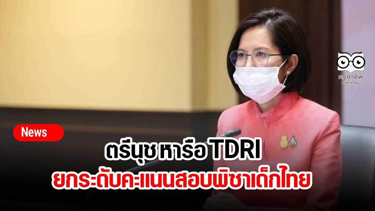 ตรีนุช หารือ TDRI ยกระดับคะแนนสอบพิซาเด็กไทย ปรับหลักสูตรฐานสมรรถนะ