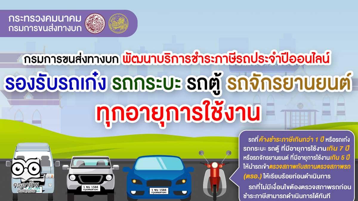 กรมการขนส่งทางบก ยกระดับบริการชำระภาษีรถประจำปีออนไลน์ ผ่านแอปพลิเคชัน DLT Vehicle Tax