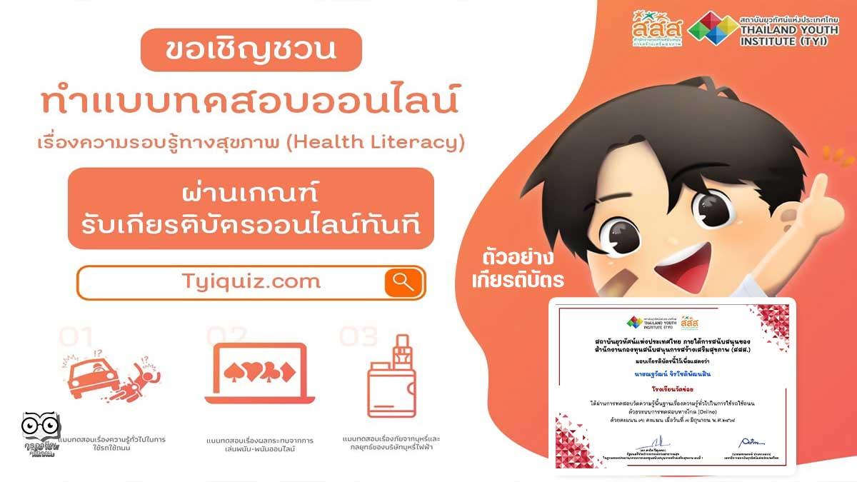 สสส. เชิญชวนอบรมและทดสอบออนไลน์ ความรอบรู้ทางสุขภาพ (Health Literacy) 3 หลักสูตร รับเกียรติบัตรฟรี!!