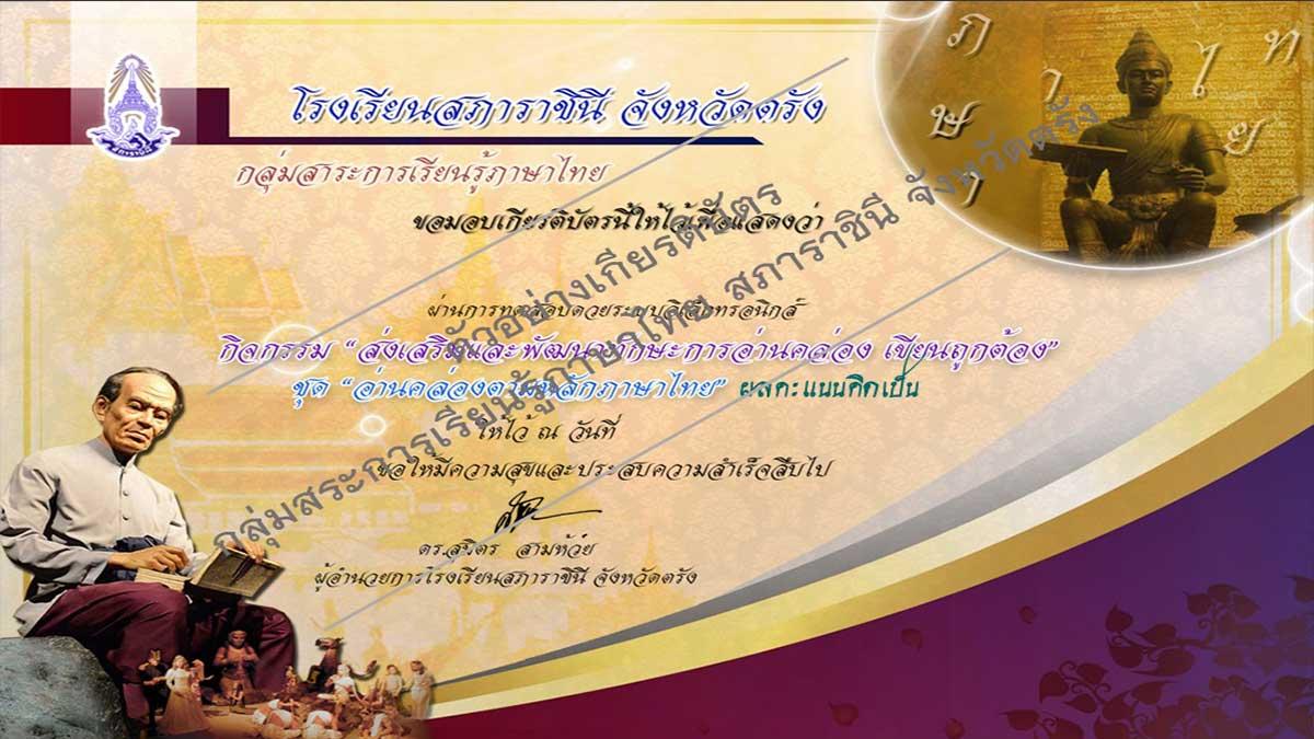 """แบบทดสอบออนไลน์กิจกรรมที่ ๒ ชุดที่ ๑ """"อ่านคล่องตามหลักภาษาไทย"""" ผ่านเกณฑ์รับเกียรติบัตร โดย กลุ่มสาระการเรียนรู้ภาษาไทย โรงเรียนสภาราชินีจังหวัดตรัง"""