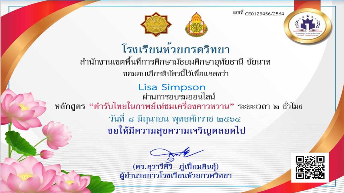 อบรมออนไลน์ เรื่อง ตำรับไทยในกาพย์เห่ชมเครื่องคาวหวาน ผ่านเกณฑ์80% รับเกียรติบัตรฟรี!! โดยโรงเรียนห้วยกรดวิทยา