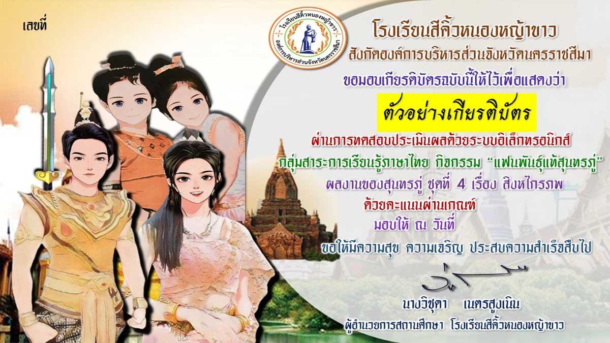 แบบทดสอบออนไลน์ เรื่อง สิงหไกรภพ ผ่านเกณฑ์ร้อยละ 80 (12 ข้อ) จะได้รับเกียรติบัตรทางอีเมล โดยกลุ่มสาระการเรียนรู้ภาษาไทย โรงเรียนสีคิ้วหนองหญ้าขาว