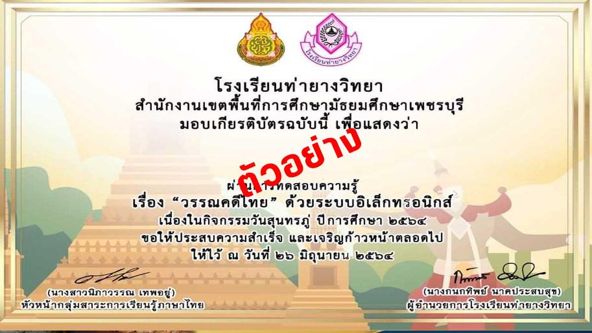 แบบทดสอบออนไลน์ เรื่อง วรรณคดีไทย ผ่านเกณฑ์ 80% รับเกียรติบัตรฟรี!! โดยกลุ่มสาระการเรียนรู้ภาษาไทย โรงเรียนท่ายางวิทยา